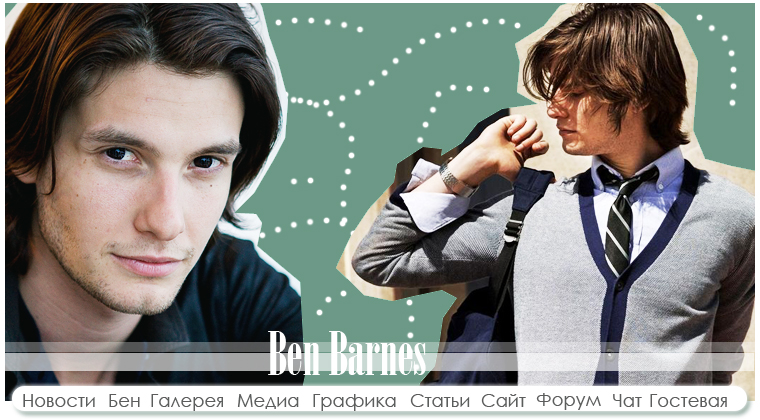 Your Russian Source About Ben Barnes